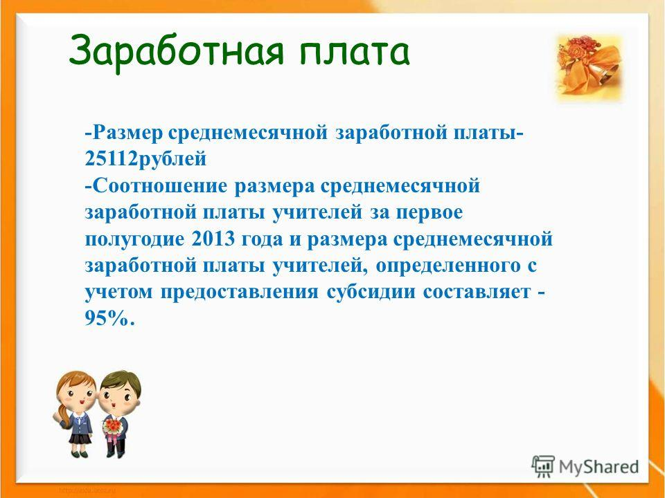 Заработная плата -Размер среднемесячной заработной платы- 25112рублей -Соотношение размера среднемесячной заработной платы учителей за первое полугодие 2013 года и размера среднемесячной заработной платы учителей, определенного с учетом предоставлени