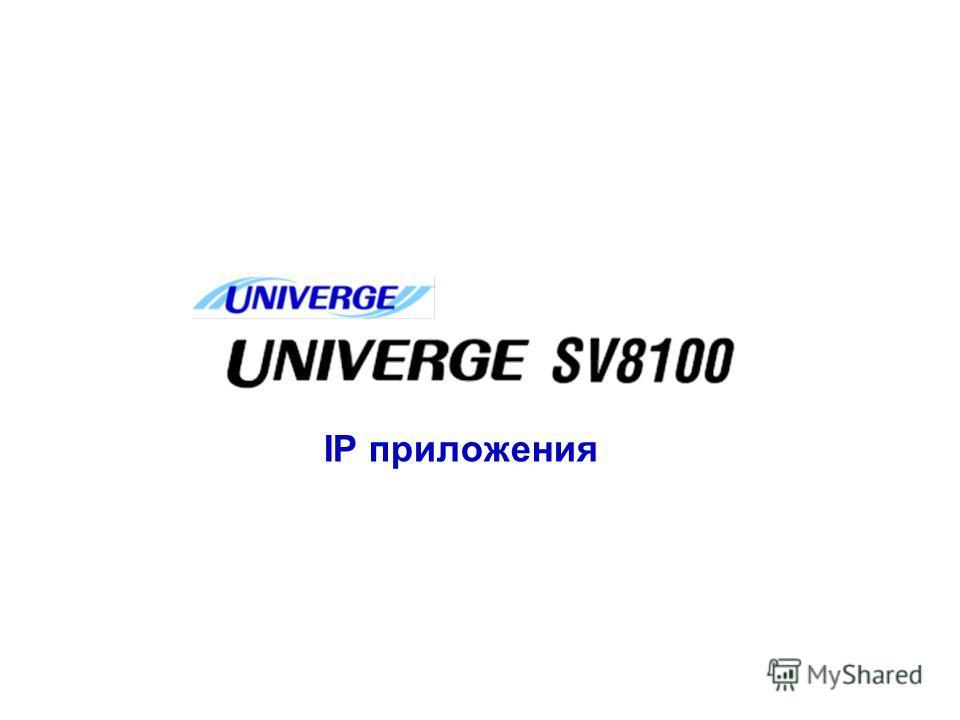 IP приложения