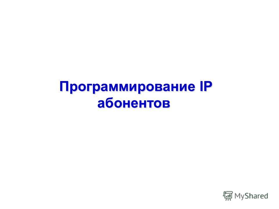 Программирование IP абонентов Программирование IP абонентов