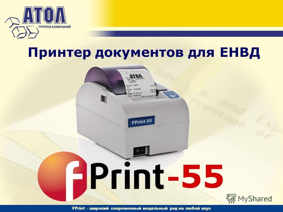 FPrint – широкий современный модельный ряд на любой вкус - 55 Принтер документов для ЕНВД