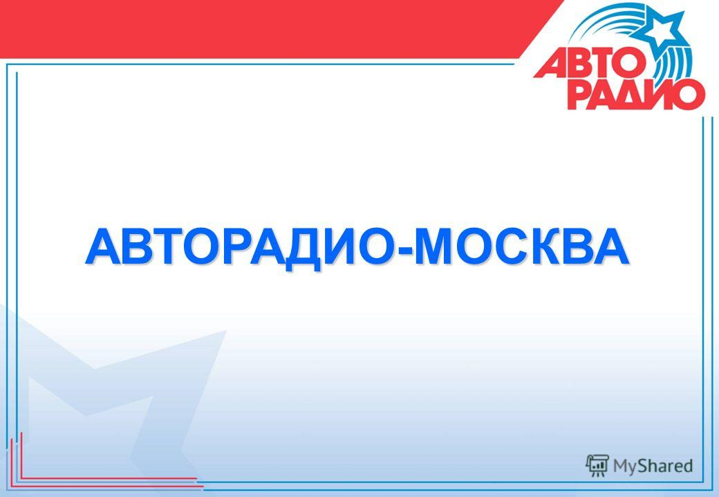 АВТОРАДИО-МОСКВА
