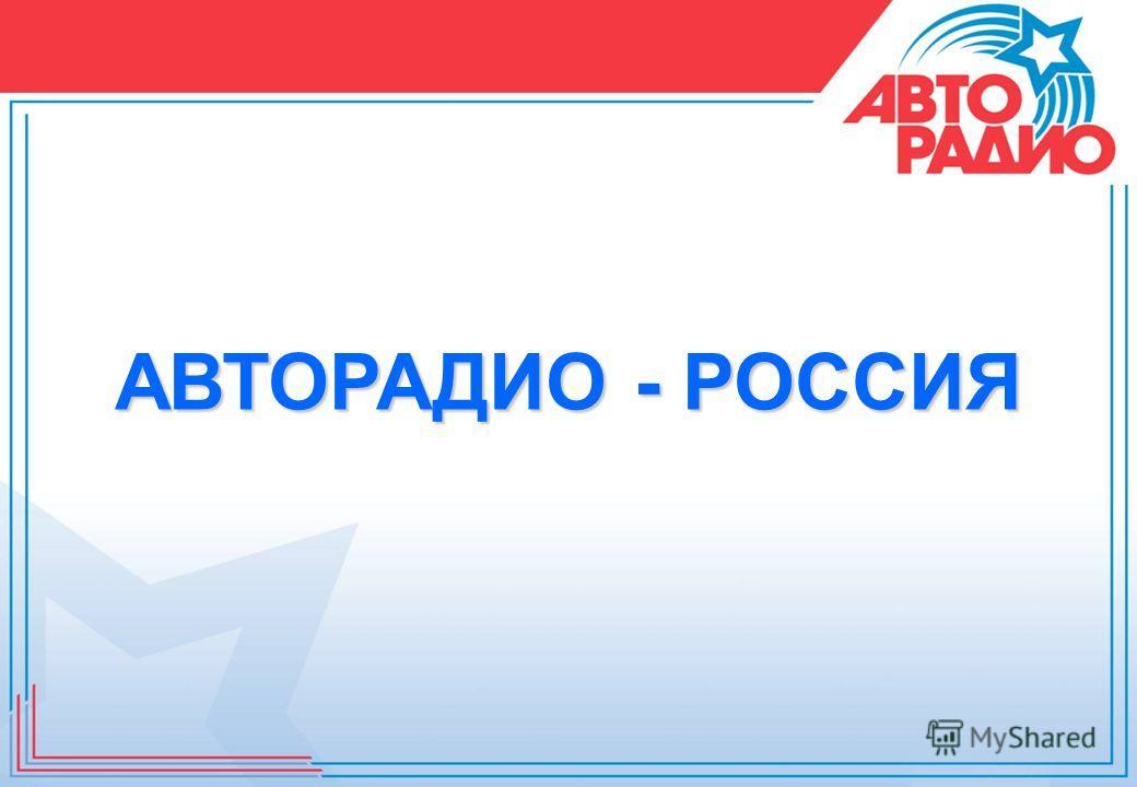 АВТОРАДИО - РОССИЯ
