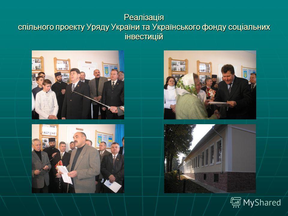 Реалізація спільного проекту Уряду України та Українського фонду соціальних інвестицій