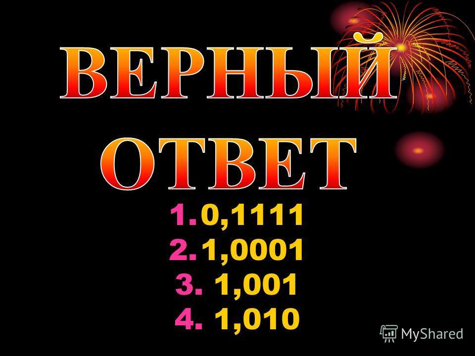 1.0,1111 2.1,0001 3. 1,001 4. 1,010