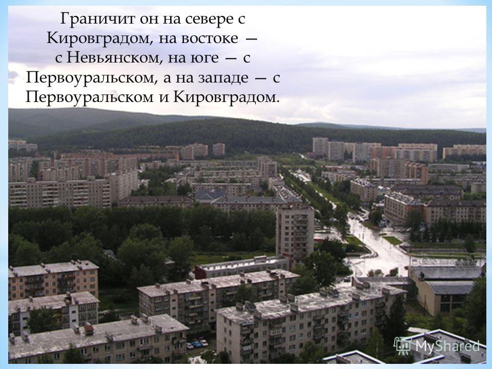 Граничит он на севере с Кировградом, на востоке с Невьянском, на юге с Первоуральском, а на западе с Первоуральском и Кировградом.