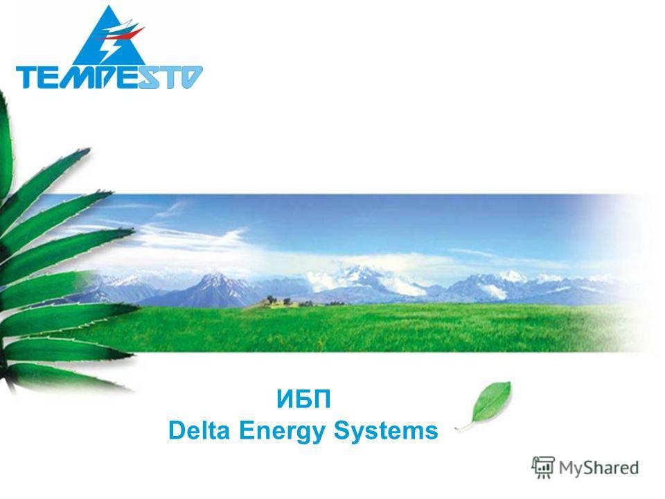 ИБП Delta Energy Systems