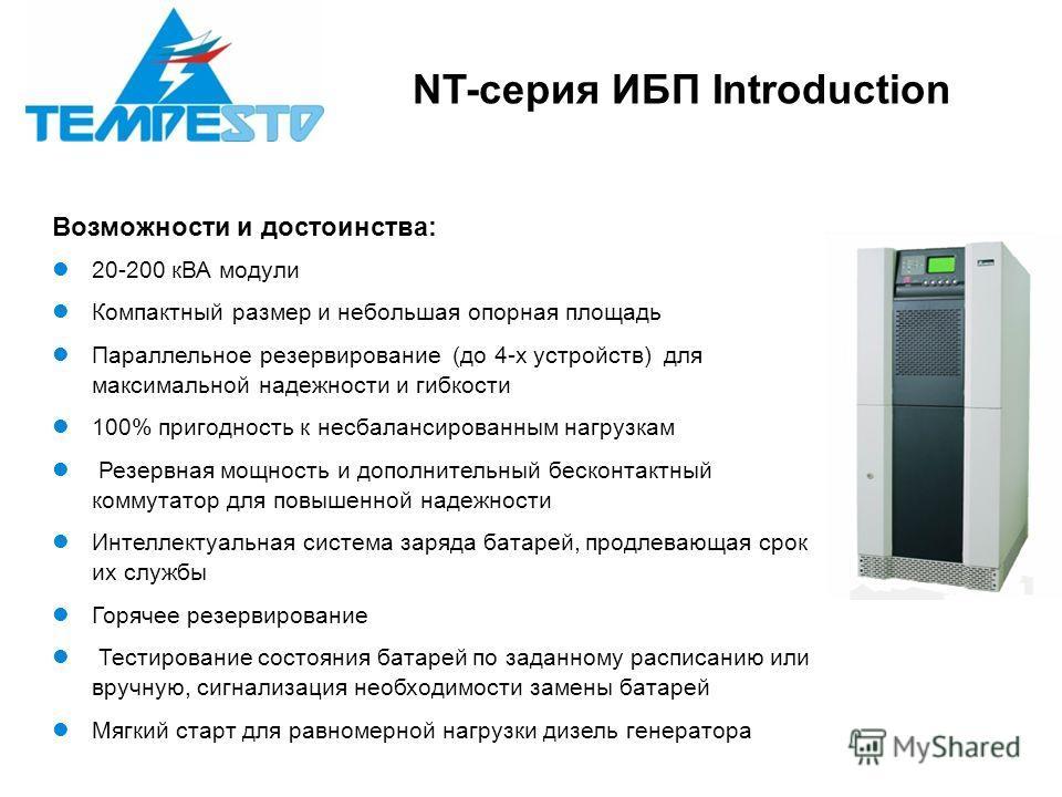 NT-серия ИБП Introduction Возможности и достоинства: 20-200 кВА модули Компактный размер и небольшая опорная площадь Параллельное резервирование (до 4-х устройств) для максимальной надежности и гибкости 100% пригодность к несбалансированным нагрузкам
