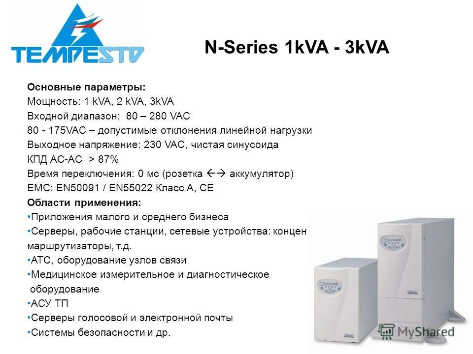 N-Series 1kVA - 3kVA Основные параметры: Мощность: 1 kVA, 2 kVA, 3kVA Входной диапазон: 80 – 280 VAC 80 - 175VAC – допустимые отклонения линейной нагрузки Выходное напряжение: 230 VAC, чистая синусоида КПД AC-AC > 87% Время переключения: 0 мс (розетк