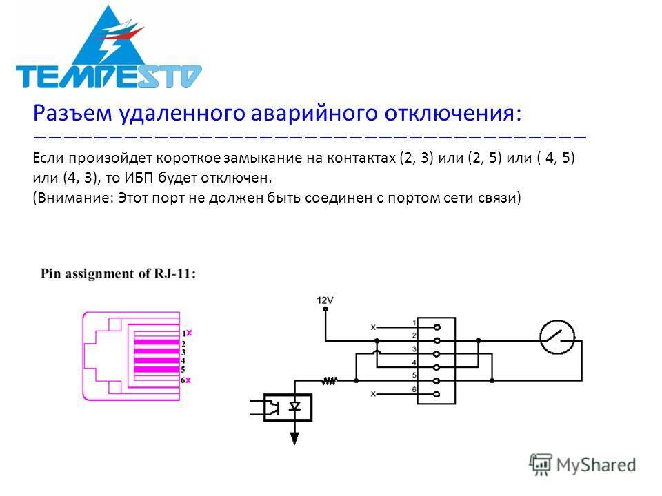 Разъем удаленного аварийного отключения: Если произойдет короткое замыкание на контактах (2, 3) или (2, 5) или ( 4, 5) или (4, 3), то ИБП будет отключен. (Внимание: Этот порт не должен быть соединен с портом сети связи)