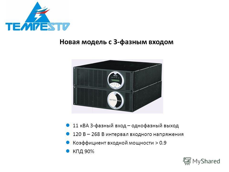 Новая модель с 3-фазным входом 11 кВА 3-фазный вход – однофазный выход 120 В – 268 В интервал входного напряжения Коэффициент входной мощности > 0.9 КПД 90%
