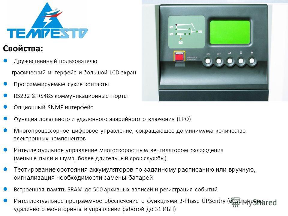 Свойства: Дружественный пользователю графический интерфейс и большой LCD экран Программируемые сухие контакты RS232 & RS485 коммуникационные порты Опционный SNMP интерфейс Функция локального и удаленного аварийного отключения (ЕРО) Многопроцессорное