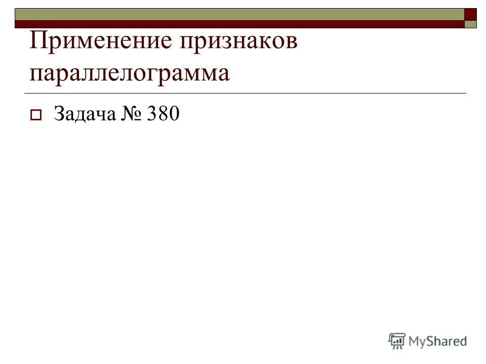 Применение признаков параллелограмма Задача 380