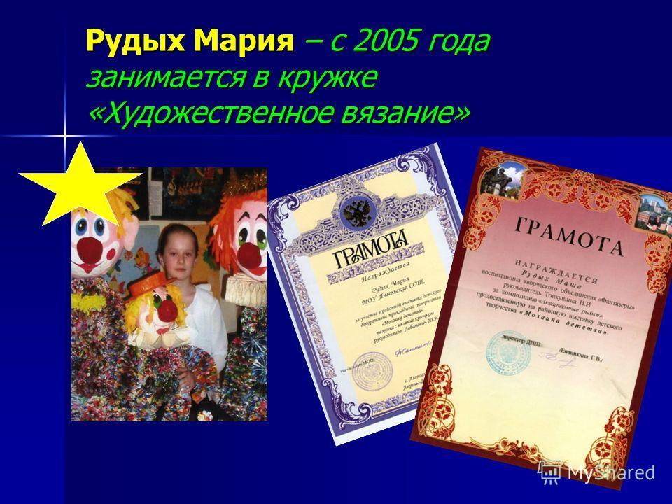 Рудых Мария – с 2005 года занимается в кружке «Художественное вязание»