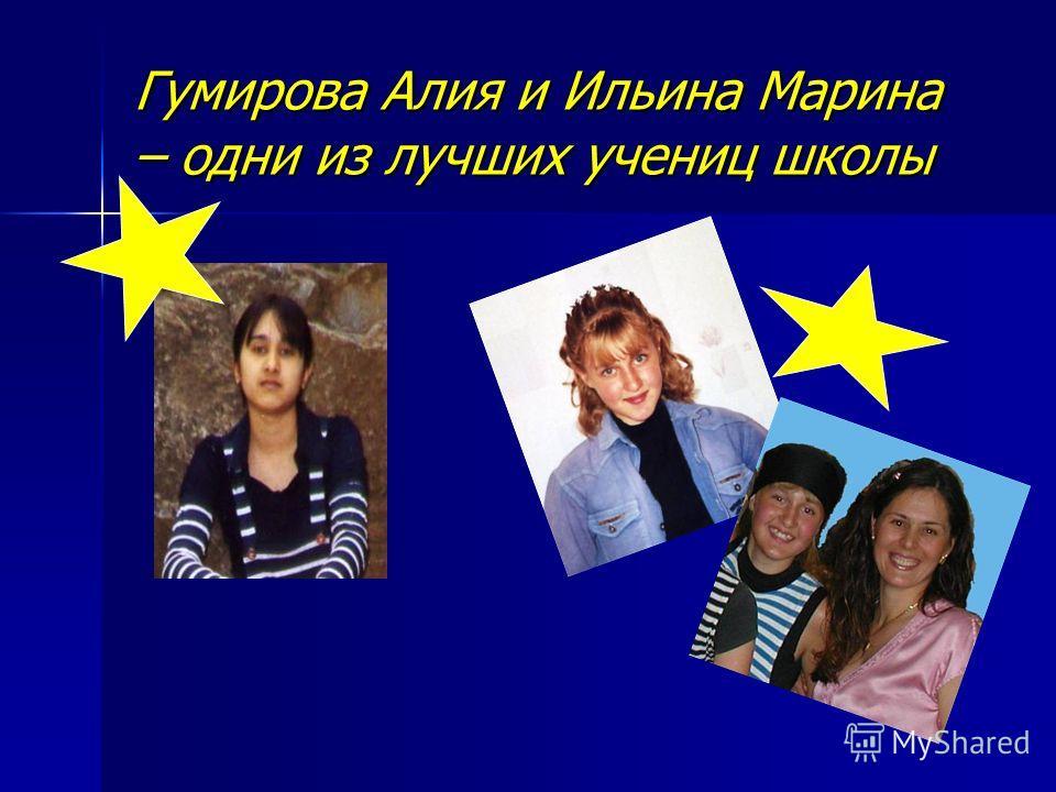 Гумирова Алия и Ильина Марина – одни из лучших учениц школы