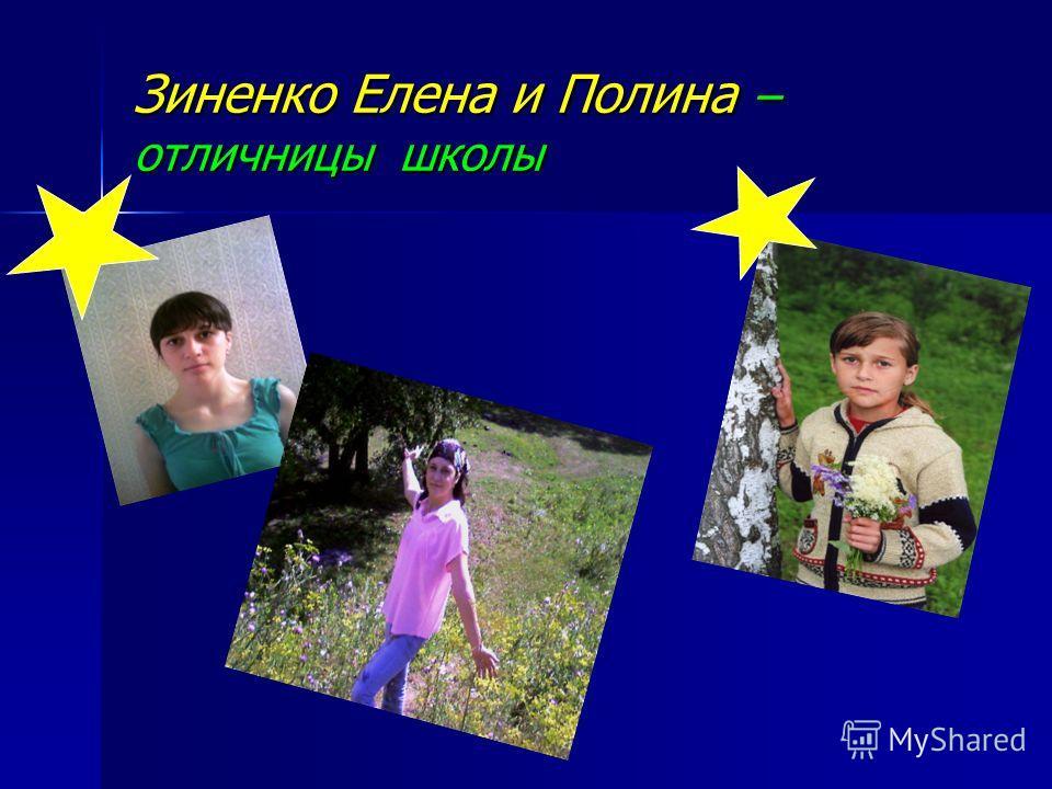 Зиненко Елена и Полина – отличницы школы