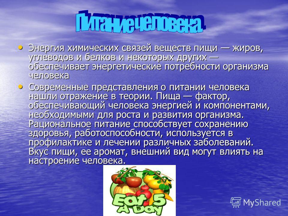 Энергия химических связей веществ пищи жиров, углеводов и белков и некоторых других обеспечивает энергетические потребности организма человека Энергия химических связей веществ пищи жиров, углеводов и белков и некоторых других обеспечивает энергетиче