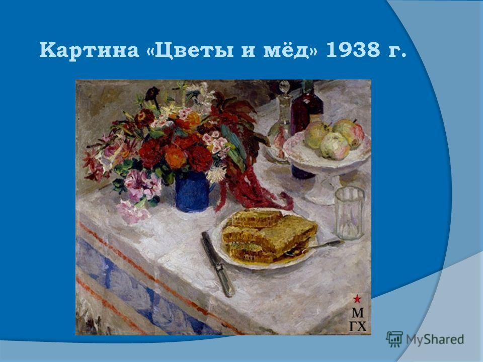 Картина «Цветы и мёд» 1938 г.