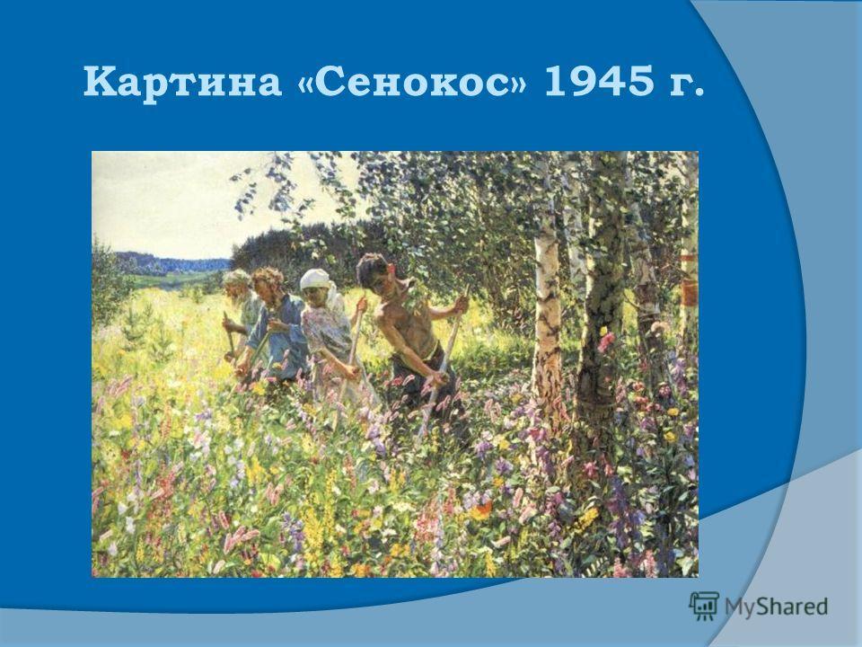 Картина «Сенокос» 1945 г.