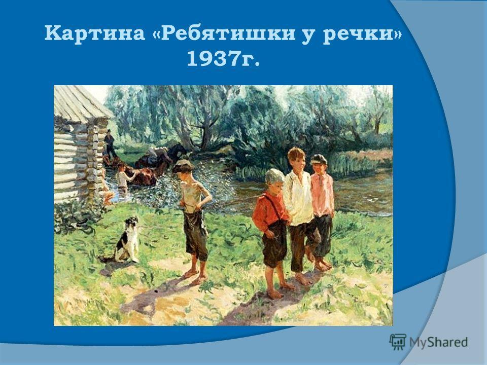 Картина «Ребятишки у речки» 1937г.