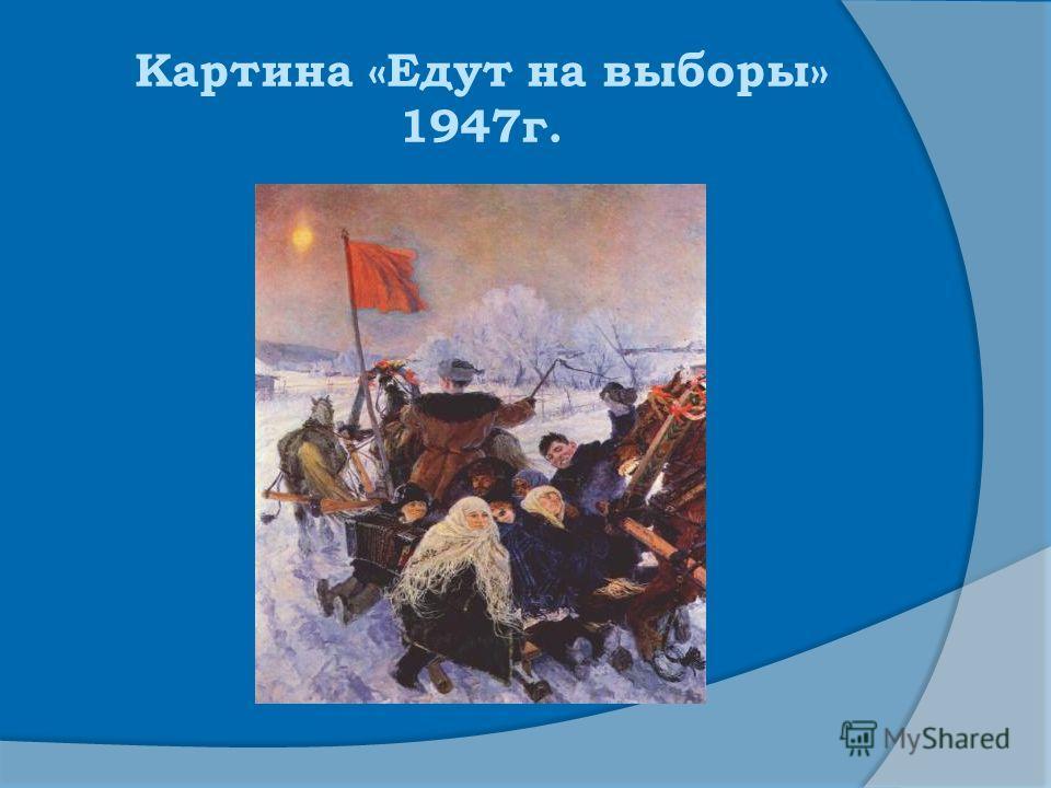 Картина «Едут на выборы» 1947г.