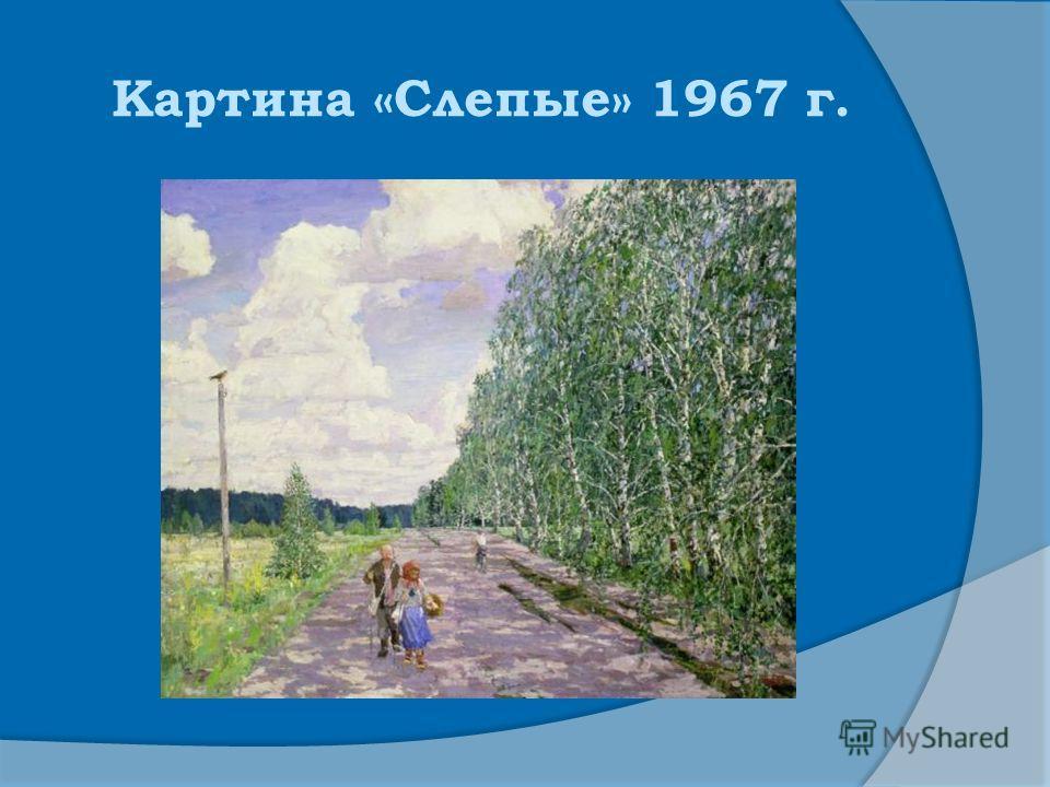 Картина «Слепые» 1967 г.