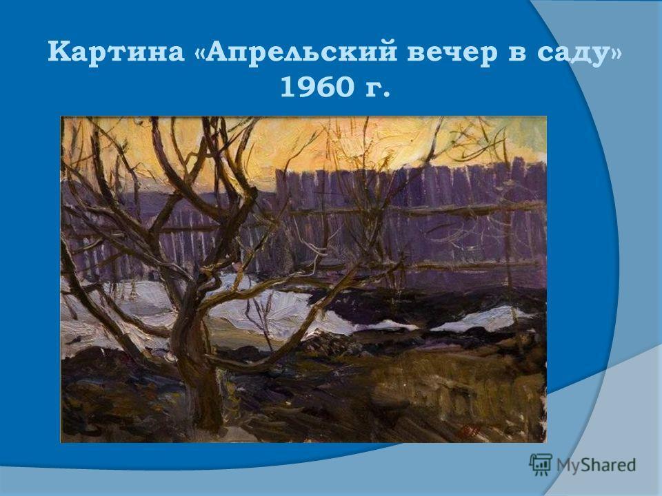 Картина «Апрельский вечер в саду» 1960 г.