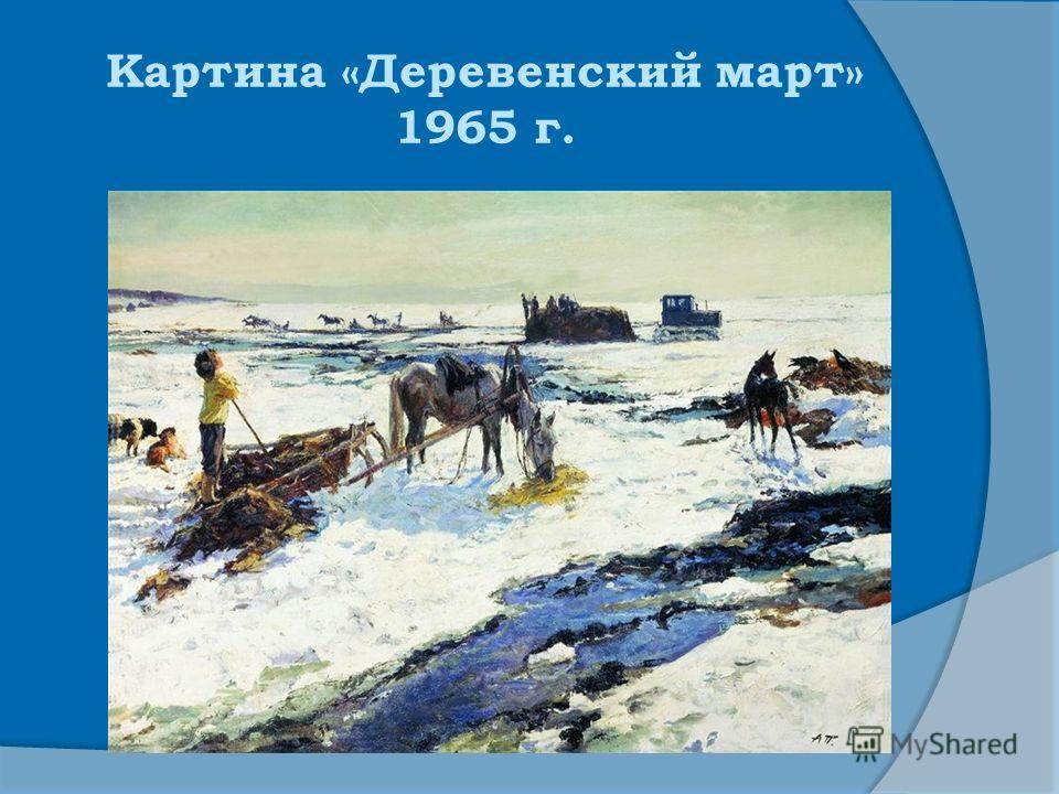 Картина «Деревенский март» 1965 г.
