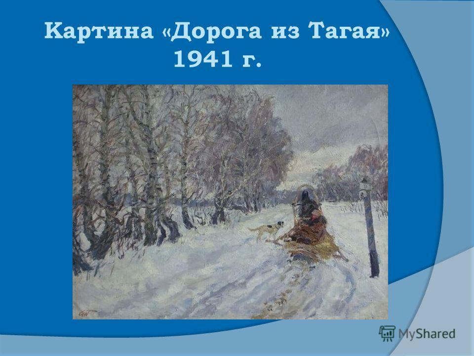 Картина «Дорога из Тагая» 1941 г.