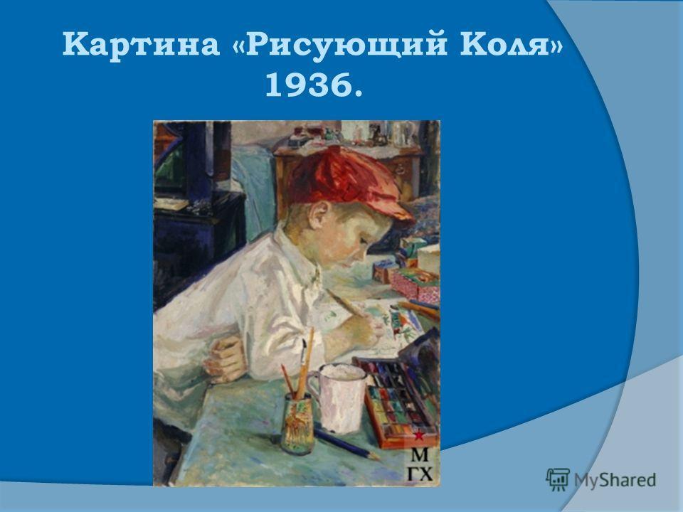 Картина «Рисующий Коля» 1936.