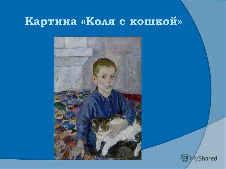 Картина «Коля с кошкой»