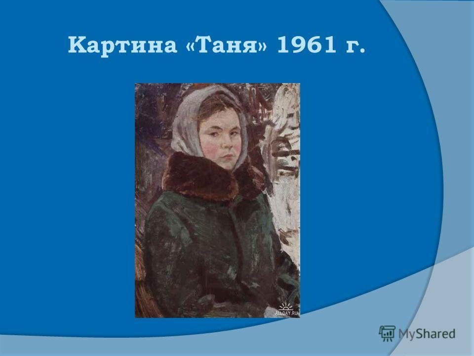 Картина «Таня» 1961 г.