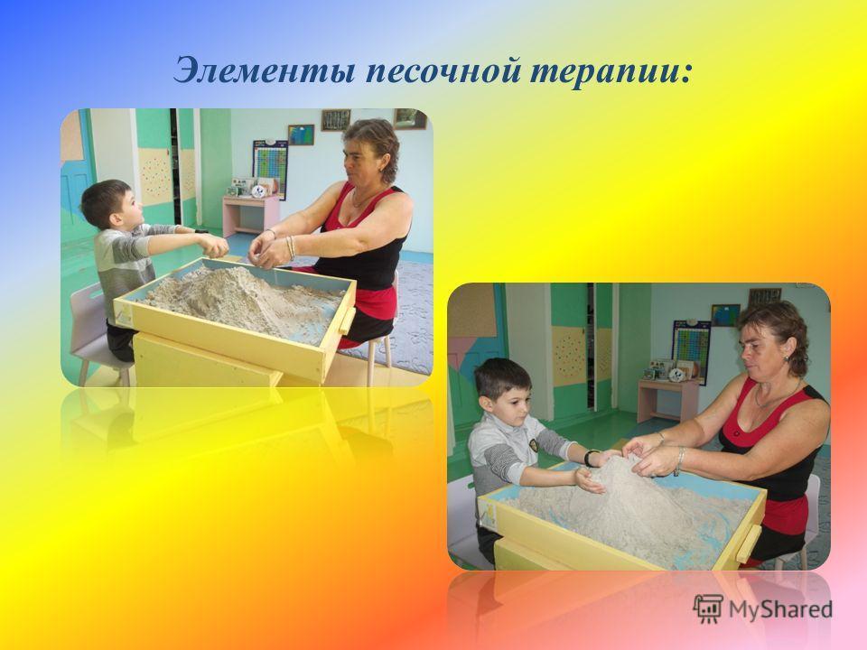 Элементы песочной терапии :