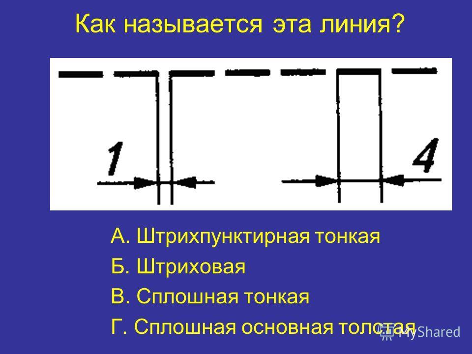 А. Штрихпунктирная тонкая Б. Штриховая В. Сплошная тонкая Г. Сплошная основная толстая