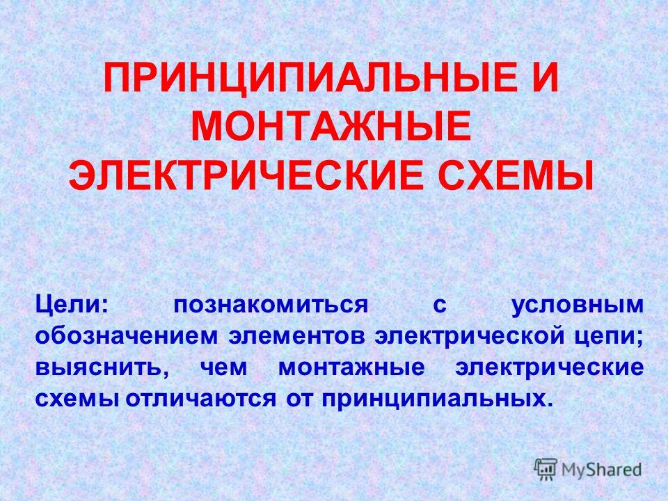 ЭЛЕКТРИЧЕСКИЕ СХЕМЫ Цели: