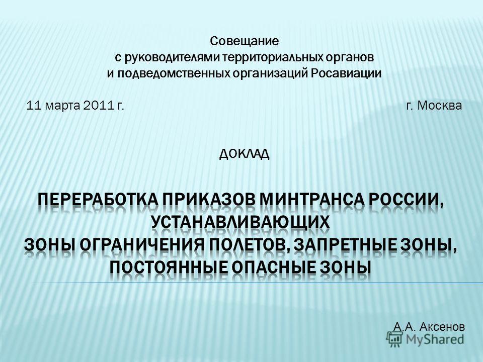 Совещание с руководителями территориальных органов и подведомственных организаций Росавиации 11 марта 2011 г. г. Москва ДОКЛАД А.А. Аксенов