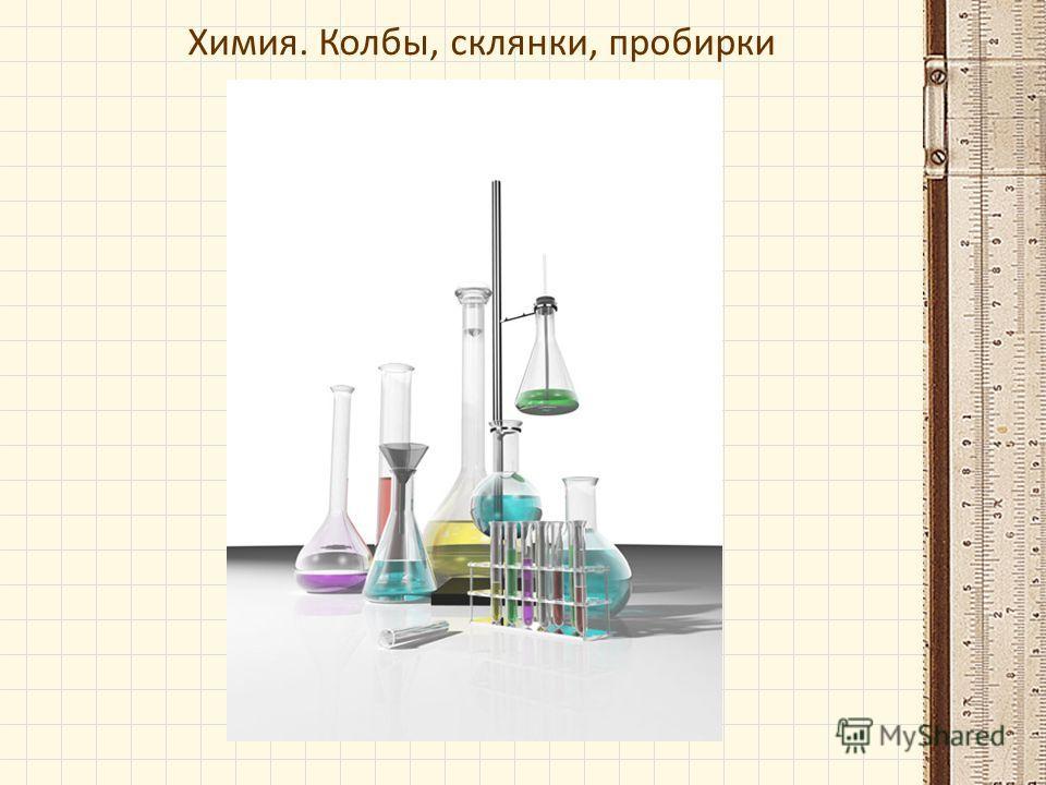 Химия. Колбы, склянки, пробирки