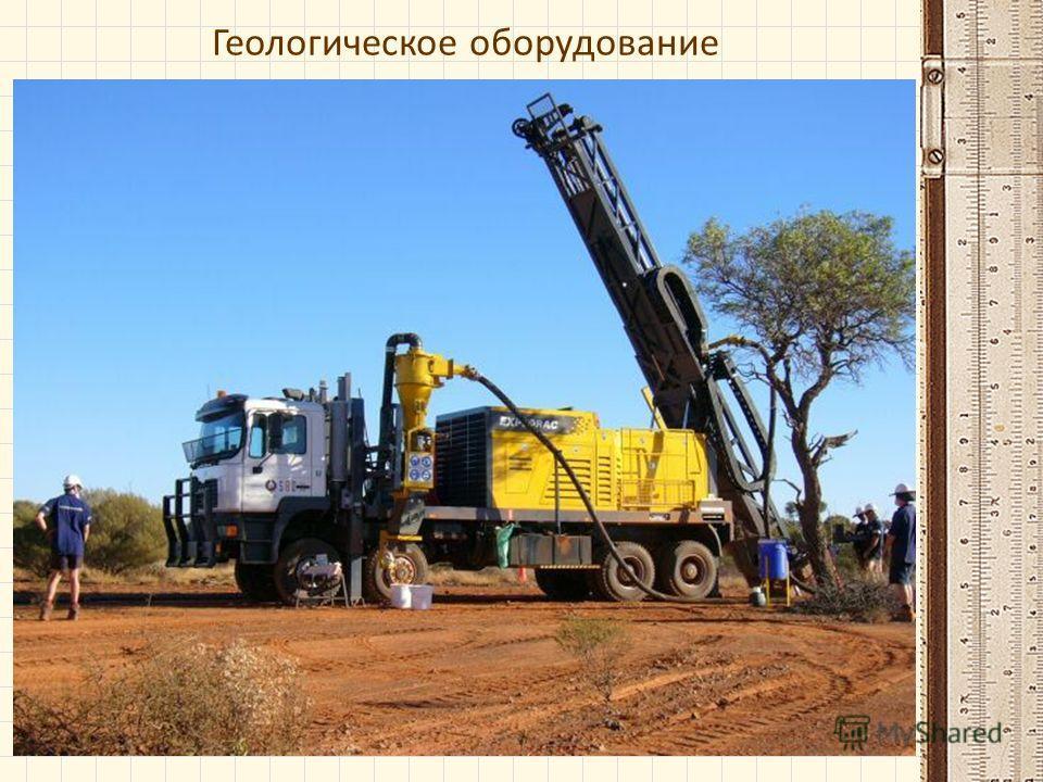 Геологическое оборудование