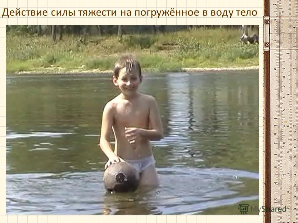 Действие силы тяжести на погружённое в воду тело