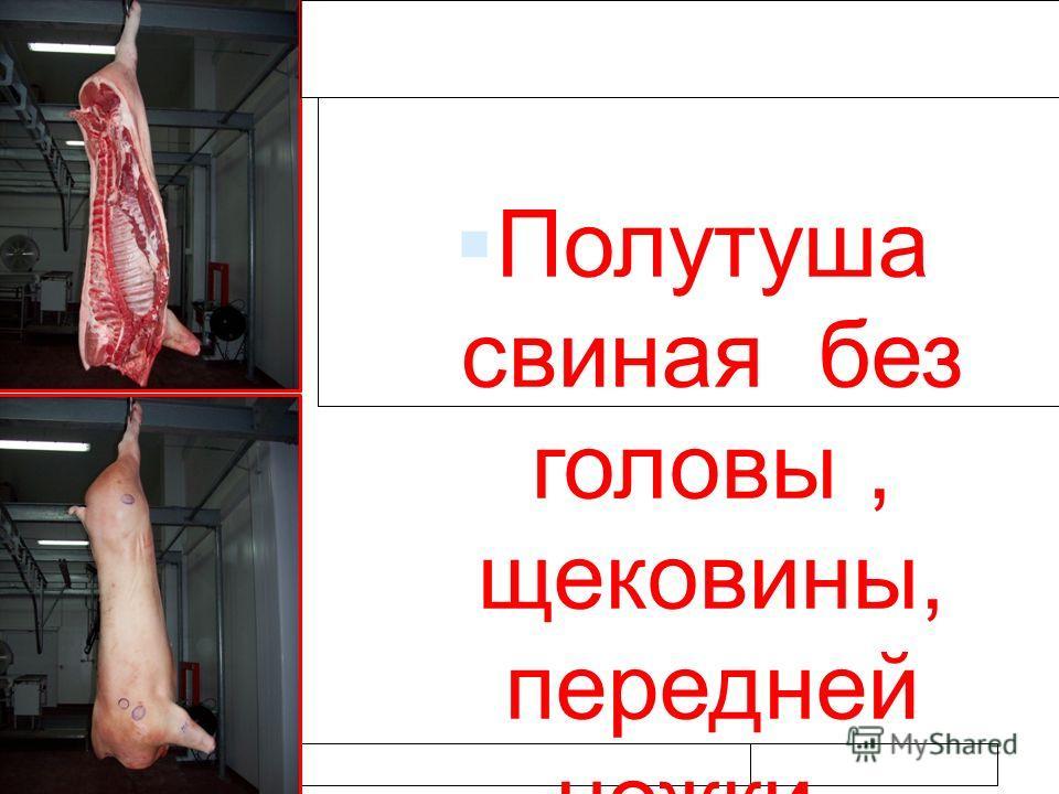 15.11.12 1100 – Полутуша свиная Полутуша свиная без головы, щековины, передней ножки. Код продукции: 1100 - Свинина 1-й кат. (шпик 2.00 см. и меньше) 1101 - Свинина 2-й кат. (шпик 2.00 - 3.00 см.) 1102 - Свинина 3-й кат. (шпик 3.00 см. и выше) 1103 -