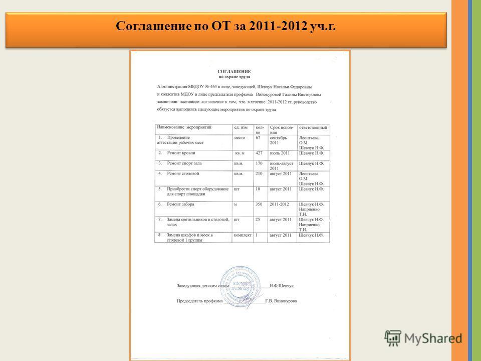 Соглашение по ОТ за 2011-2012 уч.г.