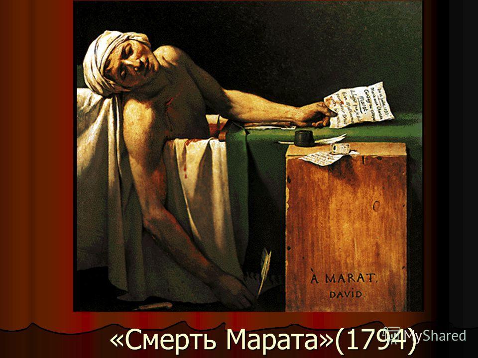 «Смерть Марата»(1794)
