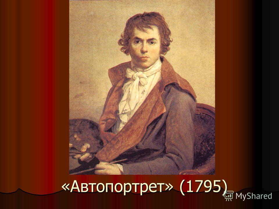 «Автопортрет» (1795)
