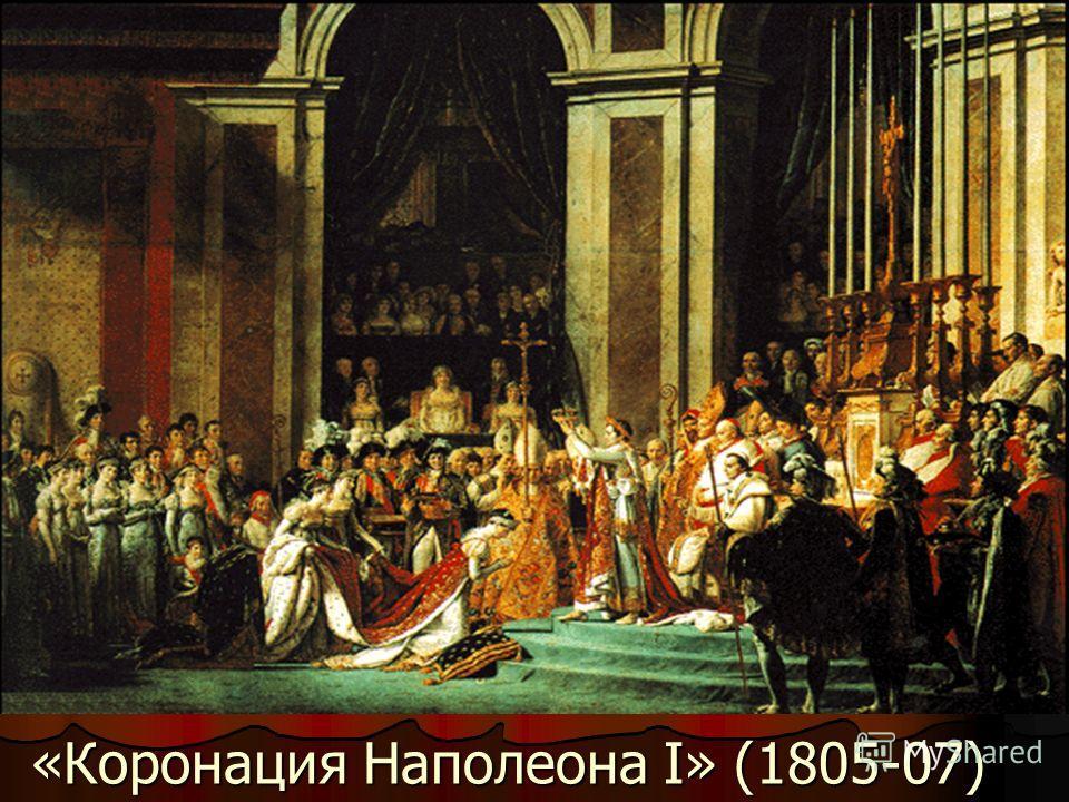 «Коронация Наполеона I» (1805-07)