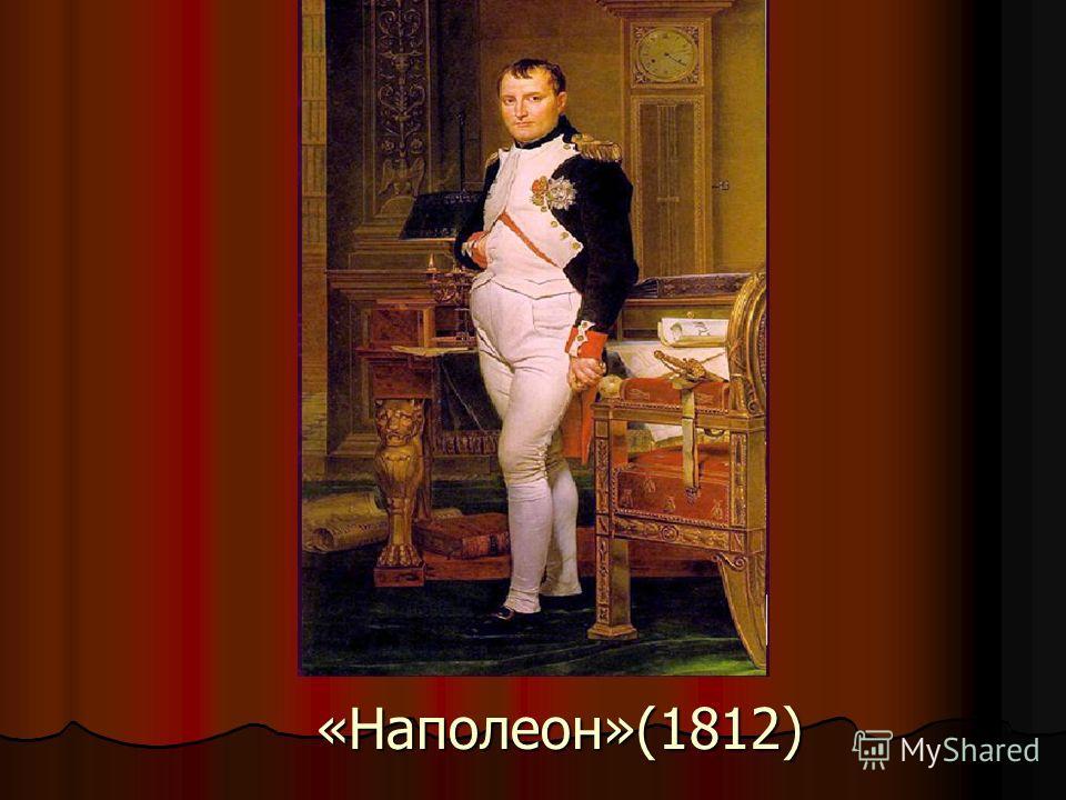 «Наполеон»(1812)
