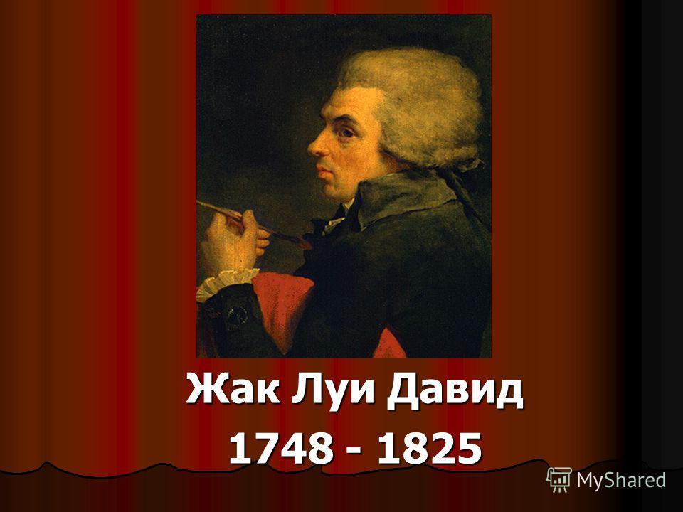 Жак Луи Давид 1748 - 1825