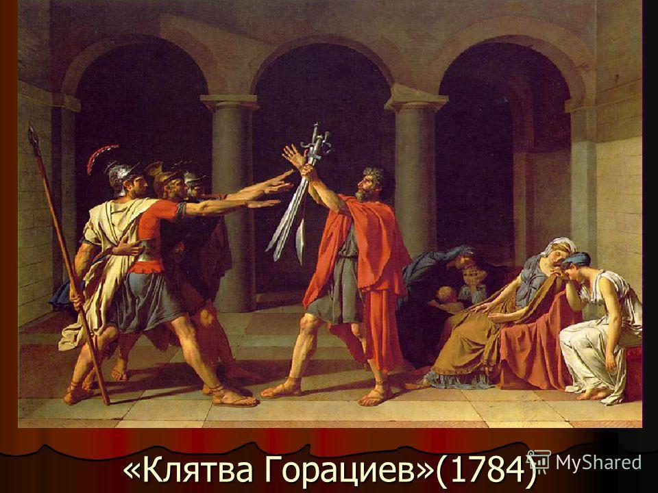 «Клятва Горациев»(1784)