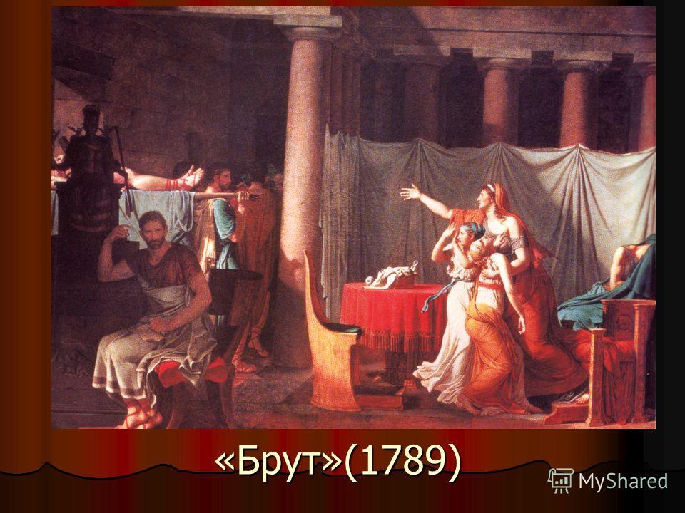 «Брут»(1789)