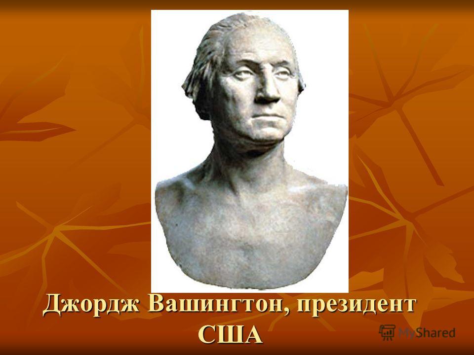 Джордж Вашингтон, президент США
