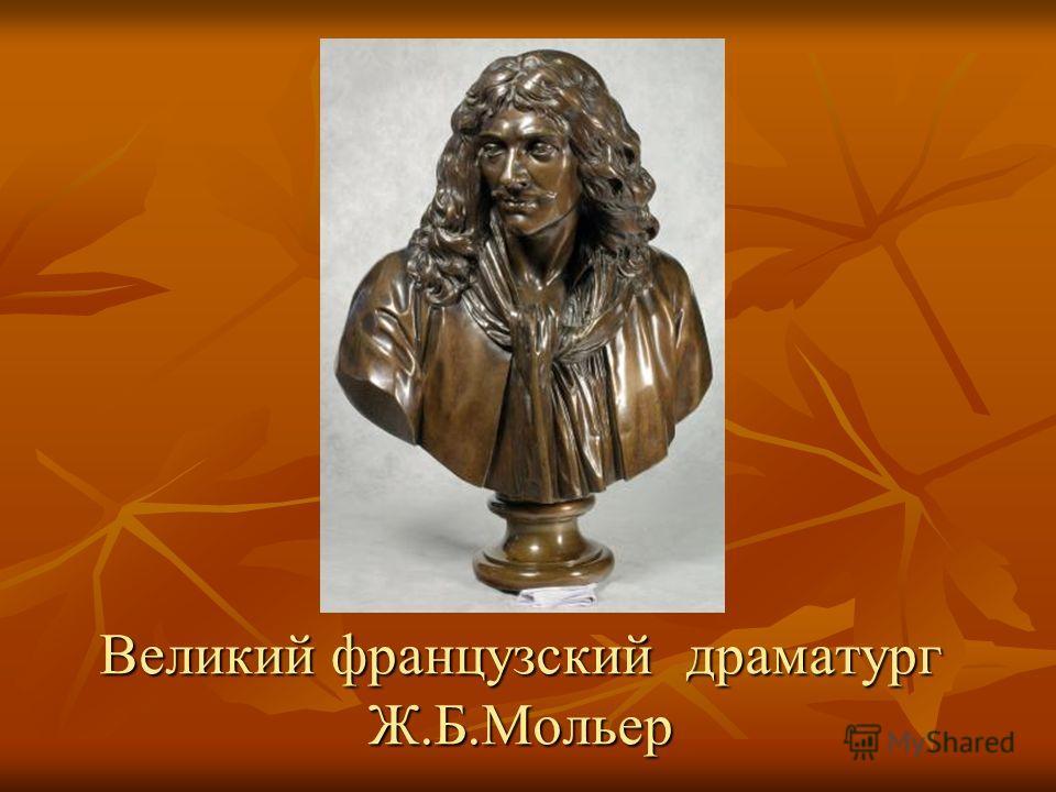 Великий французский драматург Ж.Б.Мольер