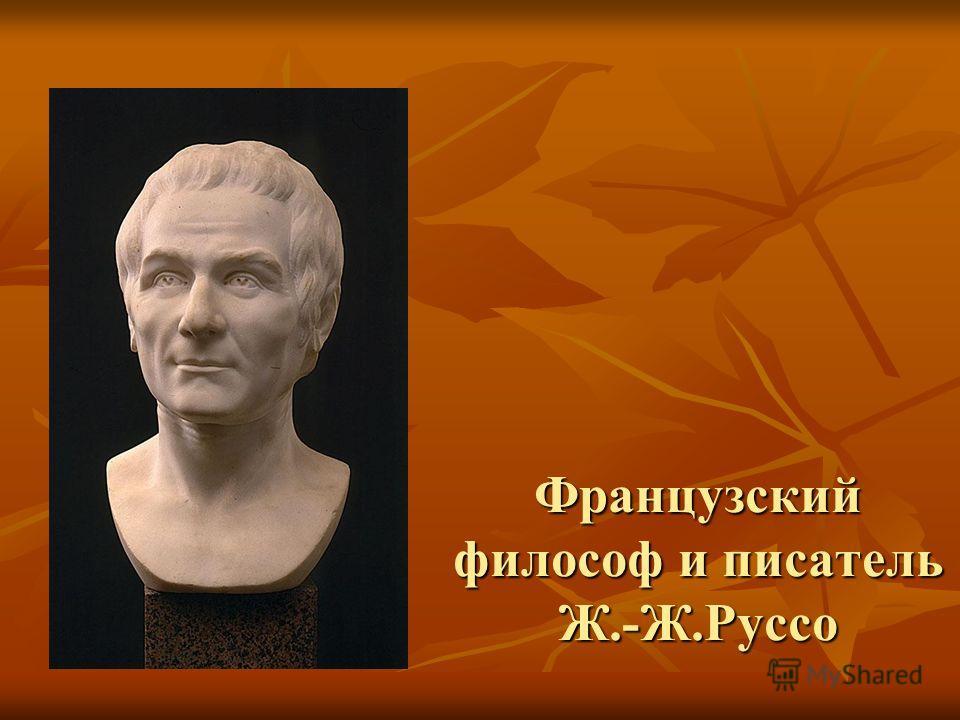 Французский философ и писатель Ж.-Ж.Руссо